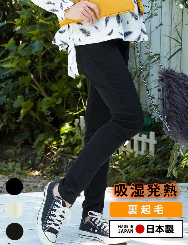 【在庫限り!】【日本製】マタニティウェア コスミカルウォーム マタニティスキニー 裏起毛パンツ 【吸湿発熱素材】薄手なのに暖かい