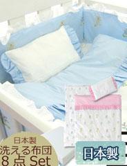 【安心の日本製】フリル&刺繍柄がキュートな洗えるベビーふとん8点セット dg2014 英国ブランド デザイナーズ ギルド【別便扱い】
