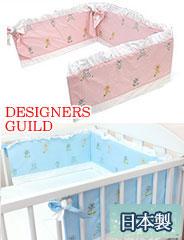 【安心の日本製】 ベビーベッド用 ベッドガード dg2022 赤ちゃん/寝具/ベッドアクセサリー 英国ブランド デザイナーズ ギルド