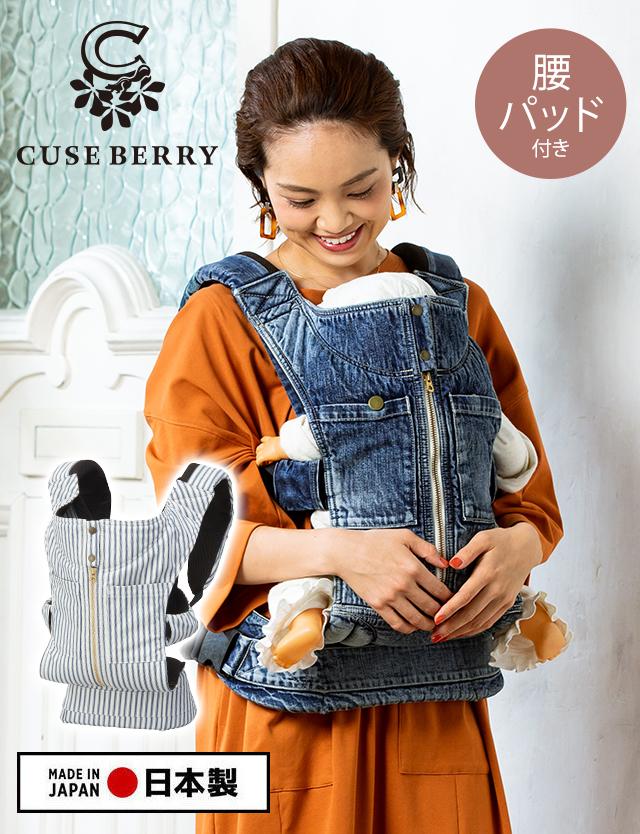【日本製】【CUSE BERRY】 キューズベリー インナーメッシュ 抱っこ紐 (デニム・ストライプタイプ) 【正規品】【メーカー保証書付き】