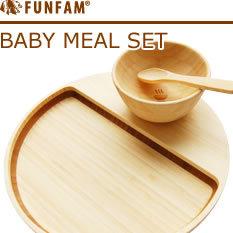 【名入れなし】 FUNFAM BABY MEAL SET 離乳食にピッタリの食器セット ff001