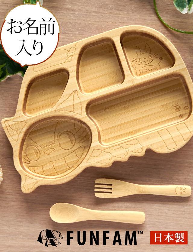 【名入れ】【日本製】 竹食器ねこバスプレートカトラリーセット FUNFAM ファンファン※日付指定不可 2週間程度のお届け