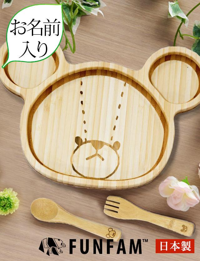 【名入れ】日本製竹食器 ジャッキーランチプレートカトラリーセット FUNFAM ファンファン※日付指定不可 2週間程度のお届け