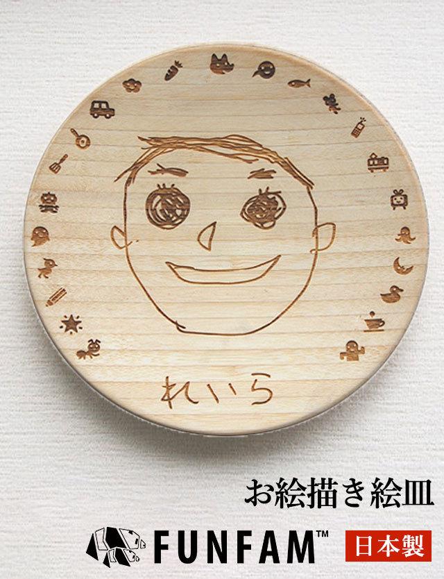 【日本製】 お絵描き絵皿お仕立券セット
