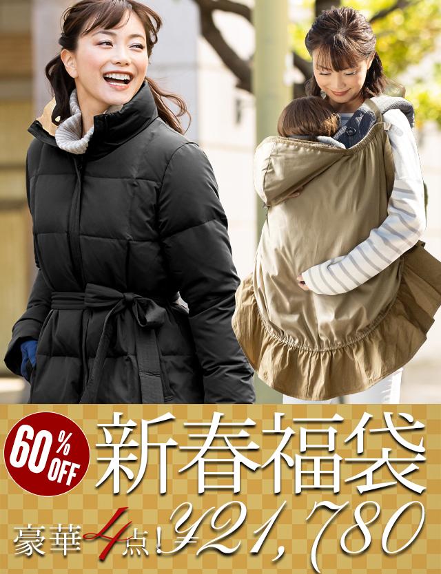 【2020新春福袋】トレンチ風2WAYジレワンピ入り 豪華3点福袋!