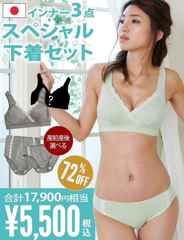 【2020新春福袋1月16日まで延長!】日本製 こだわり授乳ブラ&ショーツ福袋