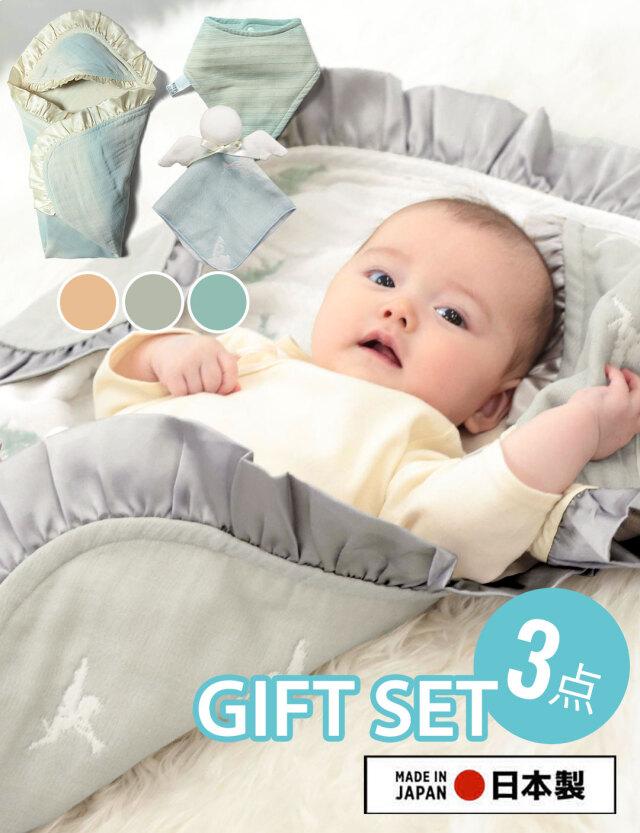 【オリジナルギフトBOX】贈り物にぴったり!おくるみ&授乳まくら 2点セット 日本製
