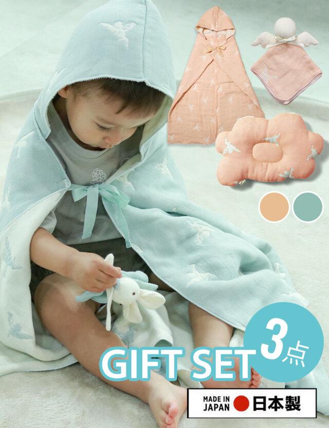 【オリジナルギフトBOX】贈り物にぴったり!授乳まくら&スリーパー&スタイ 3点セット 日本製