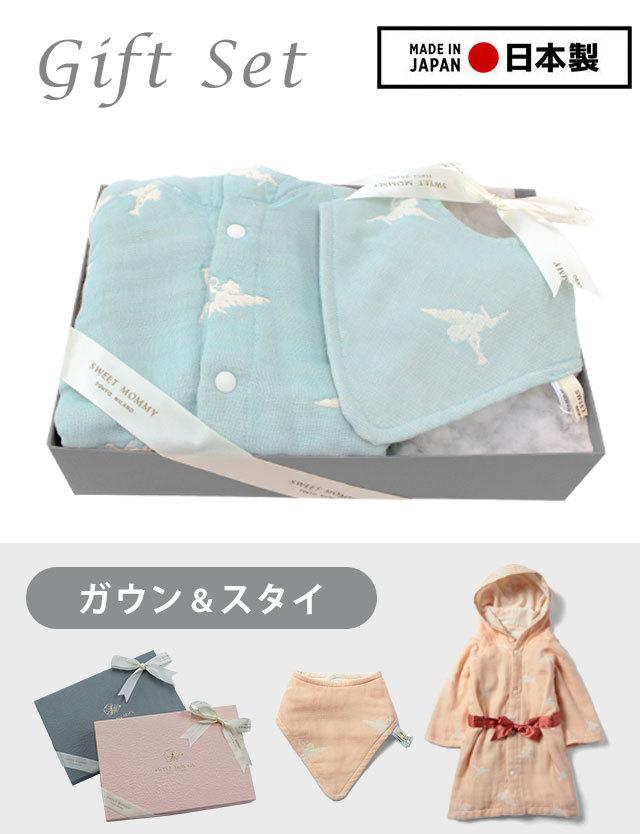 【オリジナルギフトBOX】贈り物にぴったり!ベビーガウン&スタイ 2点セット 日本製