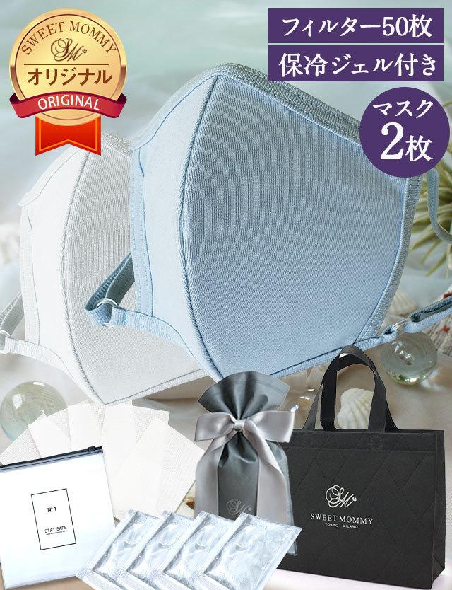 【送料無料】【ラッピング済】 日本製 冷感マスク2枚&フィルター 敬老の日ギフトセット