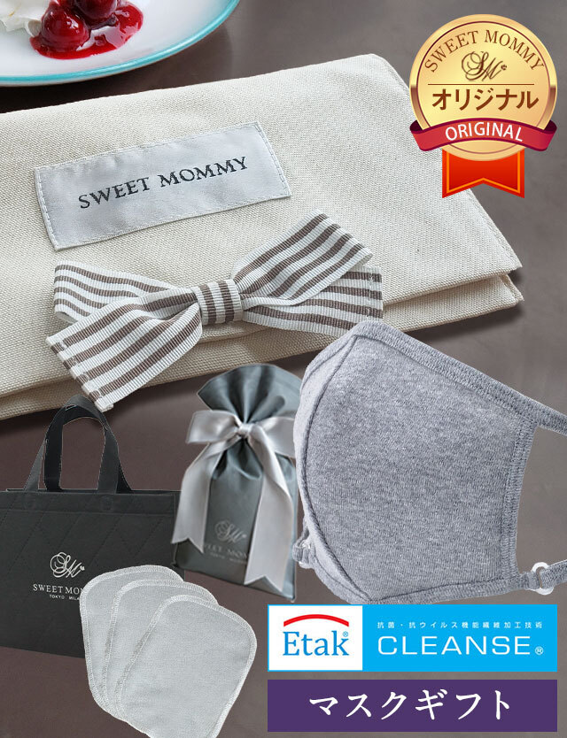 【送料無料】【ラッピング済】 日本製 クレンゼマスクケース&クレンゼマスク 敬老の日 ギフトセット
