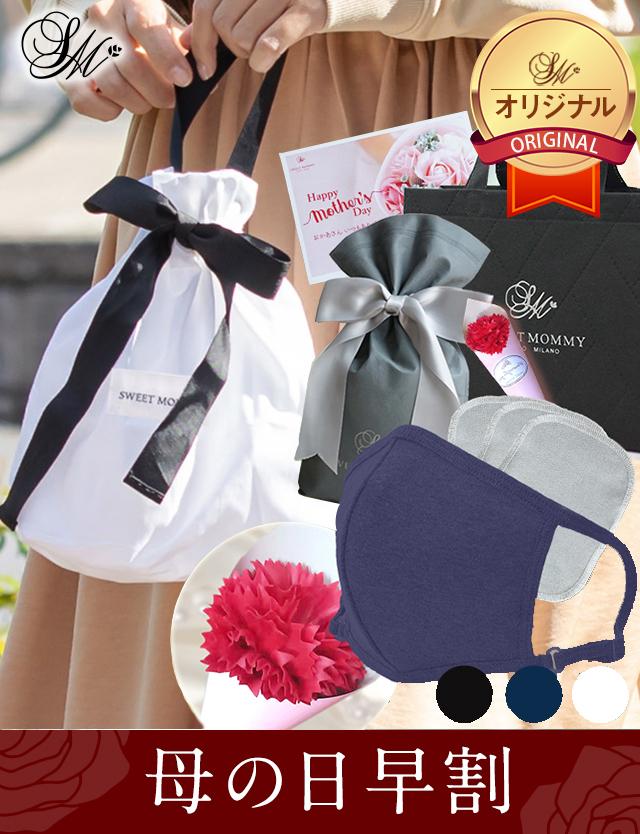 【母の日ギフト 早割】【送料無料】【ラッピング済】抗菌日本製 クレンゼ巾着&クレンゼマスク 母の日ギフトセット