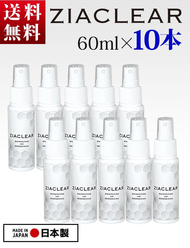 【送料無料・10本セット】日本製 ウイルス対策に!次亜塩素酸水 「ジアクリア」 60ml 消臭除菌スプレー