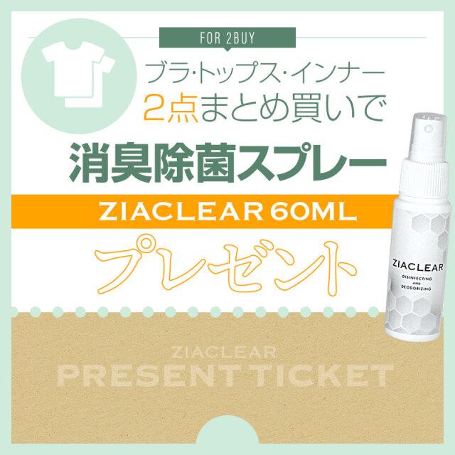 【プレゼントチケット】次亜塩素酸水 「ジアクリア」 60ml 消臭除菌スプレー ※対象商品2点と一緒にこちらのチケットをカートに入れてください♪