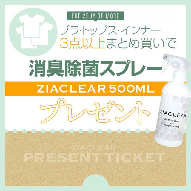 【プレゼントチケット】次亜塩素酸水 「ジアクリア」 500ml 消臭除菌スプレー ※対象商品3点(3点以上も可)と一緒にこちらのチケットをカートに入れてください♪