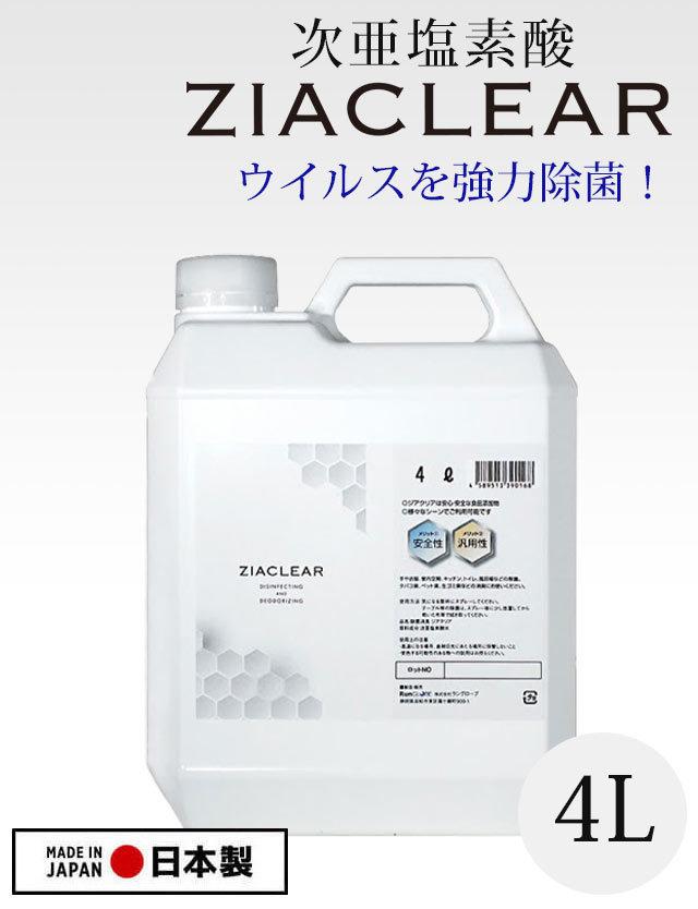 ウイルス対策に!次亜塩素酸水 「ジアクリア」 4L 消臭除菌タンクボトル