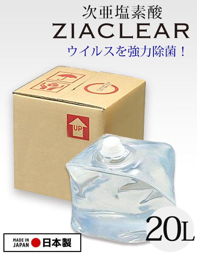 ウイルス対策に!次亜塩素酸 ジアクリア 消臭除菌 大容量【20Lバロンボックス】