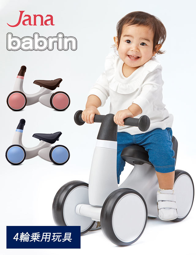 【Jana】4輪乗用玩具 babrin バブリン※日付指定不可 ご到着まで3日前後