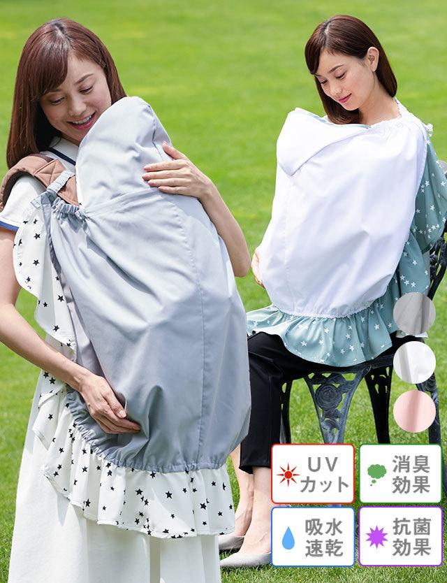 赤ちゃんを1年中の日差しから守る UVカット率99.9%!3WAY マルチ授乳ケープ