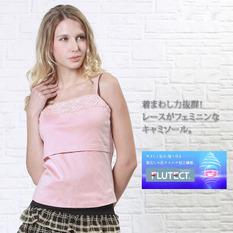 授乳服 抗ウイルス加工素材コットン100% レーシー授乳キャミソール kt1006 インナー/キャミ