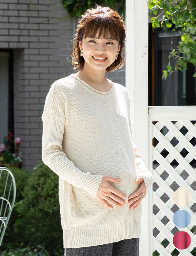 【2点まとめ買】授乳服マタニティウェア オーガニックコットン100%変形ドルマンニット
