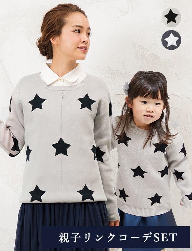 親子リンクコーデ特別セット オーガニックコットン100%ニット ジャガード編み 星柄ニットセット マタニティウェア ベビーウェア