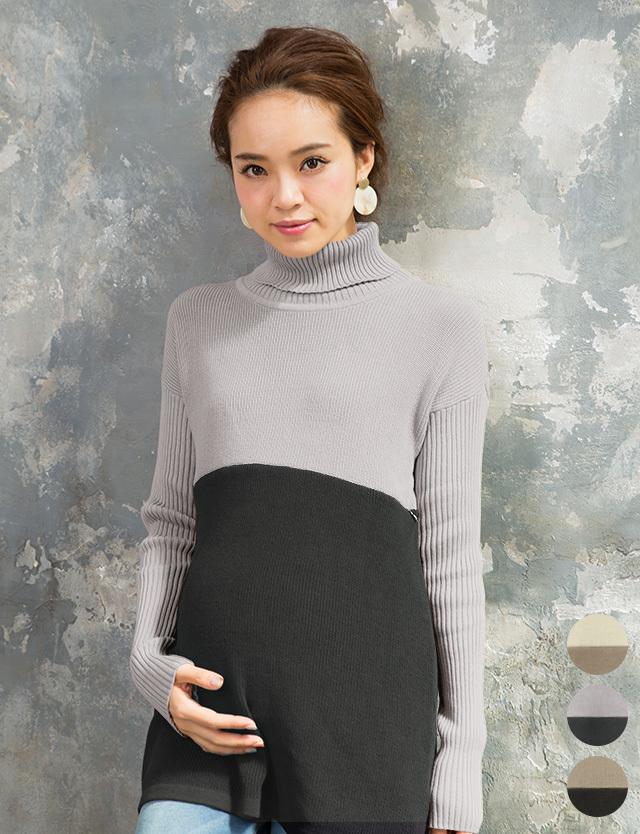 【SALE12月26日まで】オーガニックコットン100% バイカラータートルニット 授乳服マタニティウェア