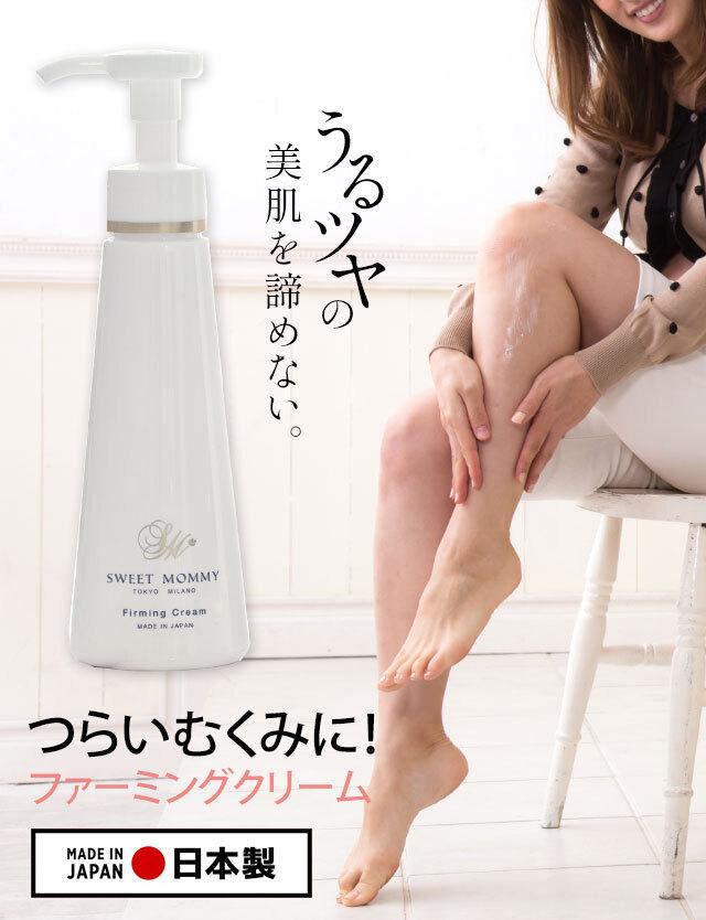 【期間限定!送料無料】日本製 つらいむくみに!ファーミングケアクリーム 真正ラベンダーのいい香り 植物由来成分90%以上!