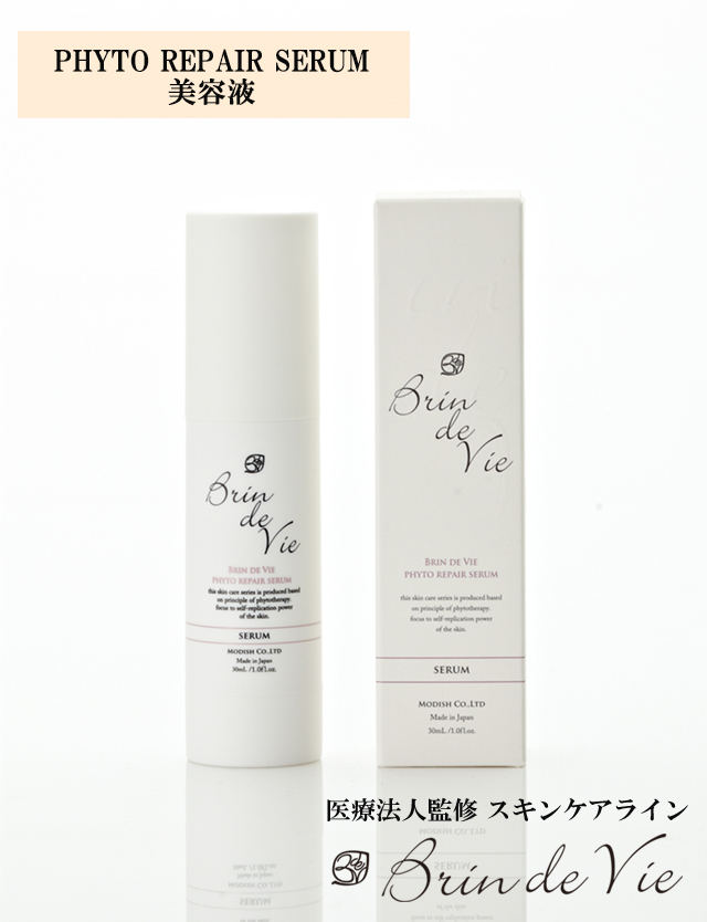 日本製 医療法人監修 フィトリペア セラム 美容液 Brin de Vie(ブレン ドゥ ビ)