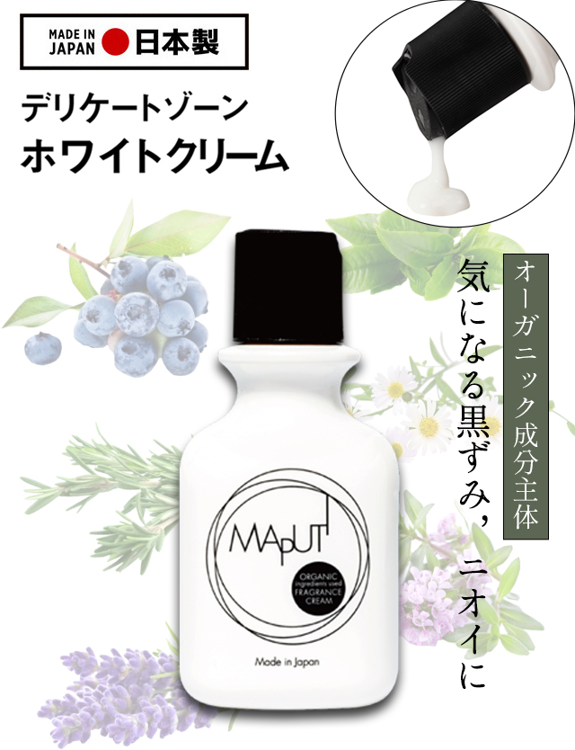 日本製 オーガニック フレグランス ホワイトクリーム デリケートゾーン 100ml 【MAPUTI】