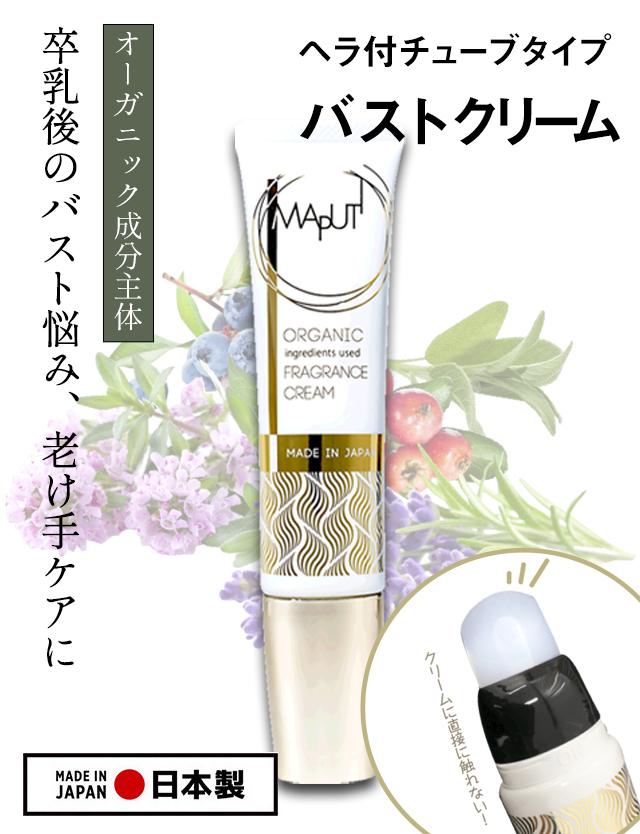 日本製 オーガニックフレグランス バストクリーム 60g 【MAPUTI】 【メール便可】 [M便 1/6]