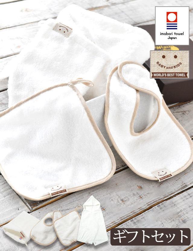 【日本製】今治タオル 世界一のタオル フード付きミニバスタオル、ベビー4点ギフト