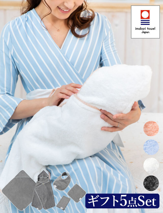 【日本製】今治タオル 雲ごこち 5点ギフトセット フード付きミニバスタオル、ベビー5点ギフト