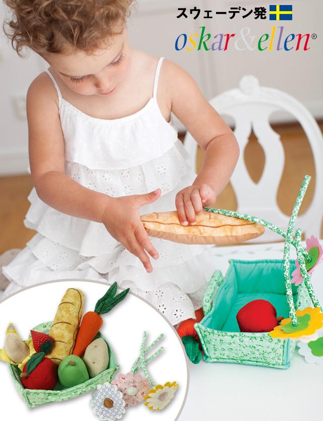 北欧スウェーデン Oskar&Ellen ふわふわ可愛い【ファーマーズ マーケット バスケット】  oe2182 おもちゃ/ソフトトイ/知育玩具/布おもちゃ/1歳 2歳 3歳/誕生祝い/プレゼント