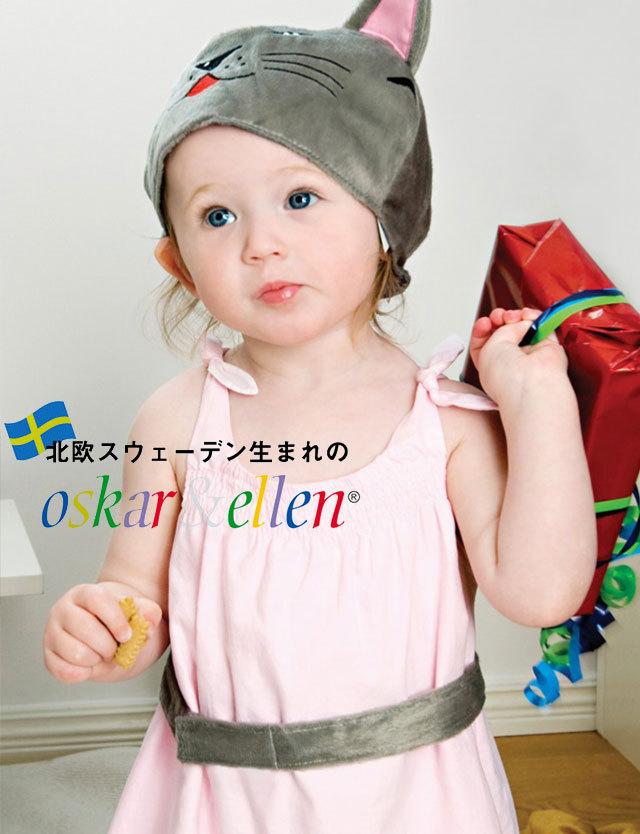 北欧スウェーデン Oskar&Ellen アニマル ハット&テール oe51 動物 変身 仮装セット