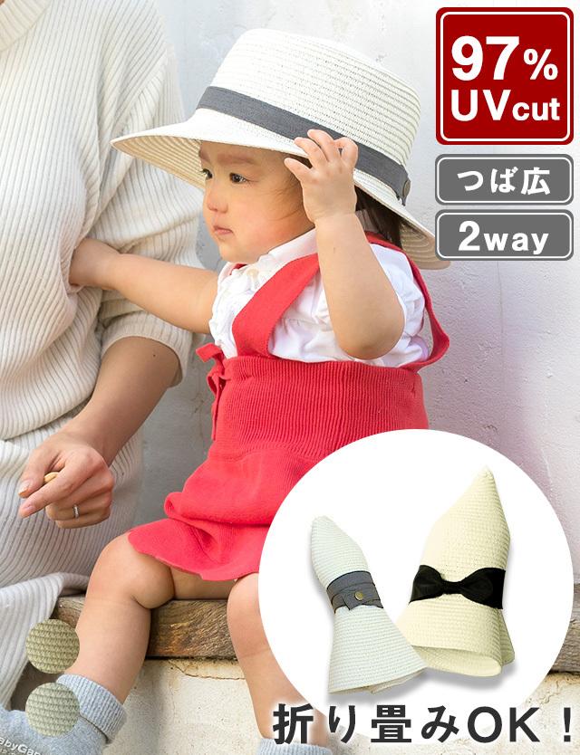 【早割20%OFF】雑誌掲載!夏の紫外線カットに! ペーパーブレード 2WAYベビーハット テープリボン&ビッグリボンの2本付き! まるめて持ち運びOK ベビー帽子
