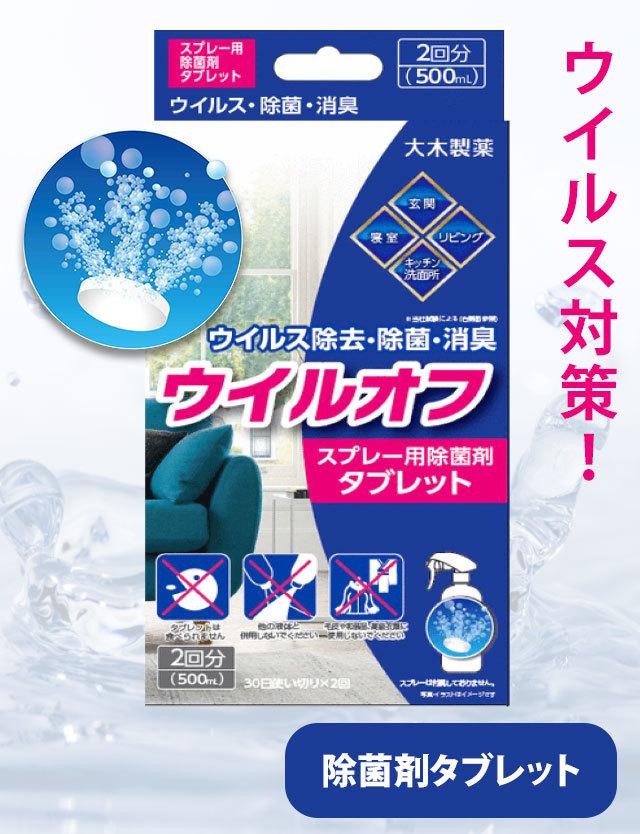ウイルス対策に!ウイルス対策に除去・除菌!ウイルオフスプレー用除菌剤タブレット 2錠(500mL×2回用)