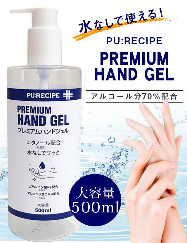 お肌に優しいプレミアムハンドジェル 500ml アルコール除菌 ヒアルロン酸入り
