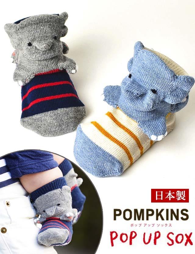 【日本製】ポップアップソックス 3Dソックス ぞう POMPKINS