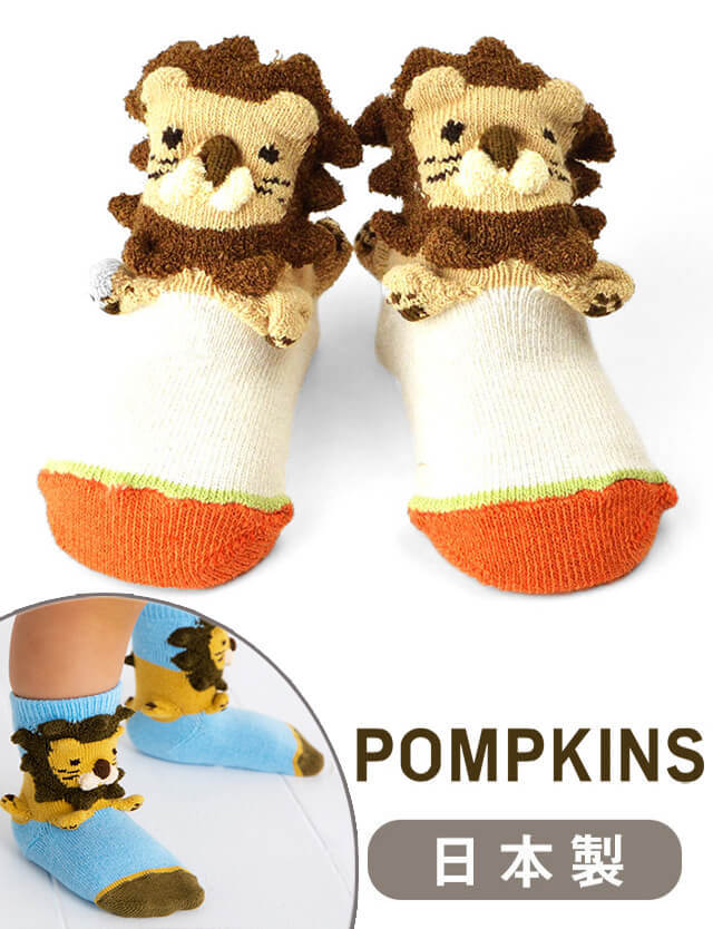 POMPKINS ベビーソックス(ライオン) S・XSサイズ/赤ちゃん/ソックス/靴下 【日本製】