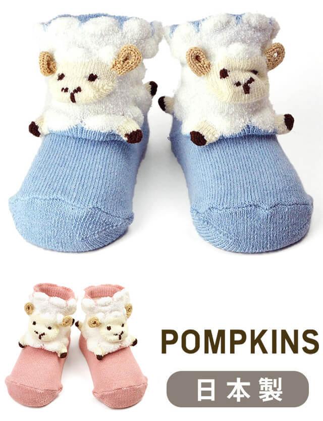 POMPKINS ベビーソックス(ひつじ) XS・Sサイズ/ソックス/靴下 【日本製】