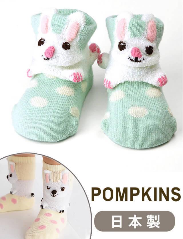 POMPKINS ベビーソックス(うさぎ) XS・Sサイズ/赤ちゃん/ソックス/靴下 【日本製】