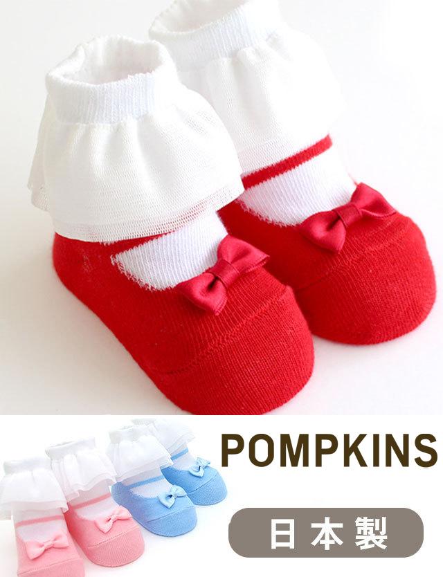 POMPKINS ベビーソックス チュールフリルソックス pp1312271 赤ちゃん/ソックス/靴下 【日本製】