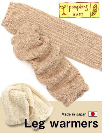 【日本製】オーガニックローゲージ レッグウォーマー0から4歳頃 POMPKINS 薄手で快適!
