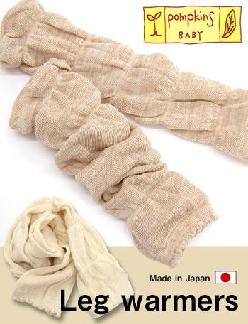 【日本製】オーガニック薄手ポワポワレッグウォーマー0~4歳頃  POMPKINS 薄手で快適!紫外線対策にも