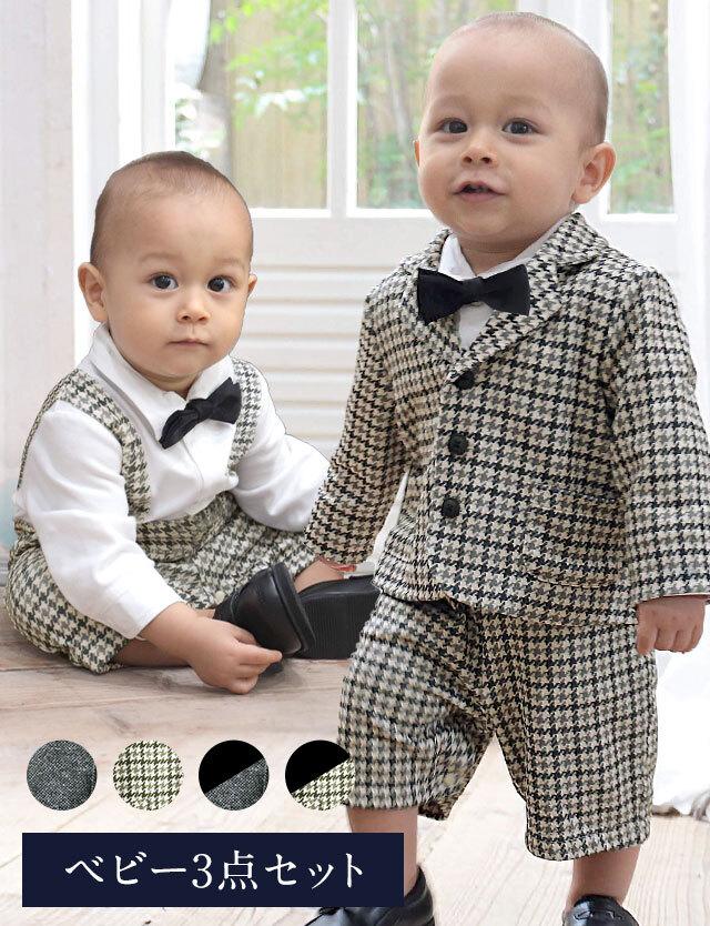 ベビー フォーマル スーツ3点セット ベビー服フォーマル