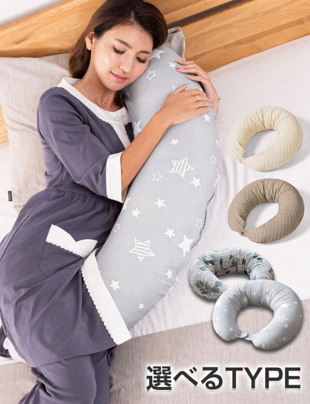 【送料無料&セール2月20日まで】日本製 洗える3wayマザーズクッション【ボタニカル】 授乳クッション マタニティ抱き枕
