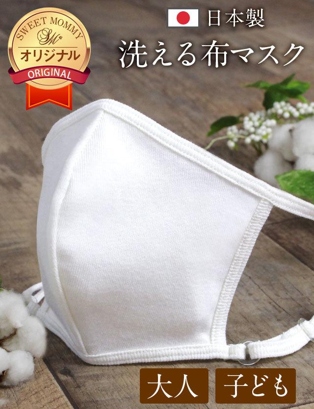 【即日出荷】【日本製】洗えて何度も使える!オーガニックコットン100% 3Dフィット 布マスク 【3点までメール便可】  [M便 2/6]