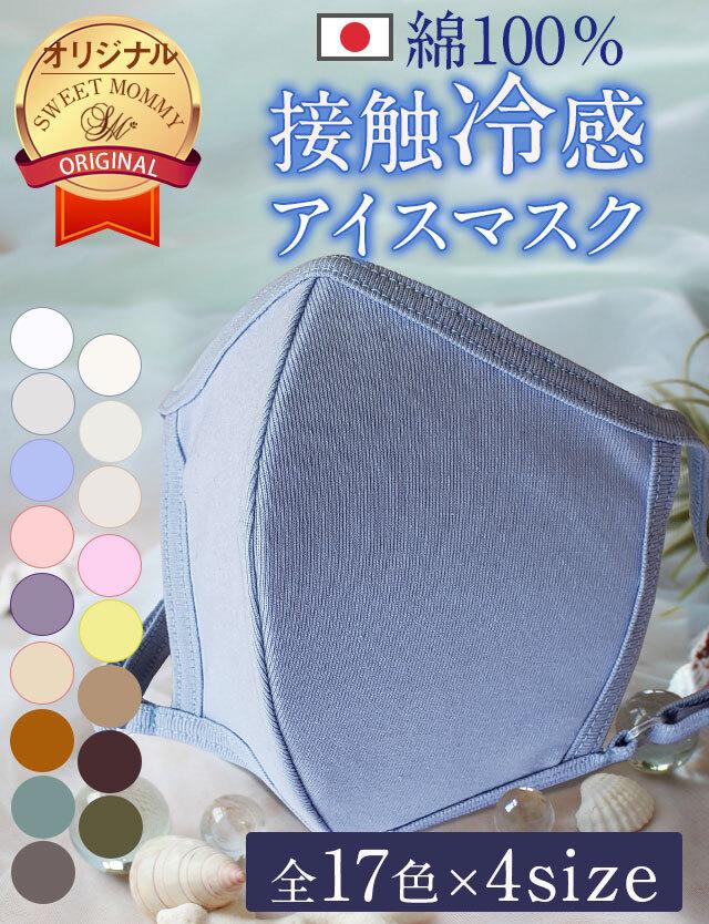 【日本製】3Dフィット布マスク コットン100%  血色マスク フィルター用ポケット付き【3点までメール便可】  [M便 2/6]