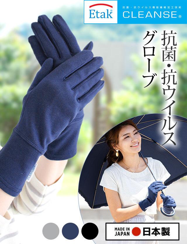 【日本製】抗菌・抗ウイルス素材 クレンゼ グローブ [M便 2/6]